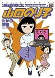 派遣戦士山田のり子 : 5 (アクションコミックス)