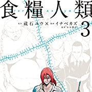 食糧人類-Starving Anonymous-(3) (ヤングマガジンコミックス)