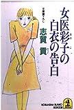 女医彩子の白衣の告白 (光文社文庫)