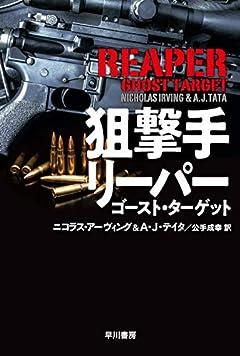 狙撃手リーパー ゴースト・ターゲット (ハヤカワ文庫 NV ア 11-1)