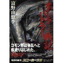 オーラバトラー戦記〈9〉オーラ壊乱 (角川スニーカー文庫)