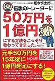 坂本 慎太郎 (著)出版年月: 2018/9/21新品: ¥ 1,512