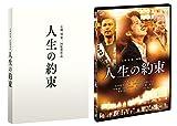 人生の約束 (豪華版)(本編DVD+特典DVD)