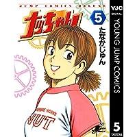 ナッちゃん 5 (ヤングジャンプコミックスDIGITAL)