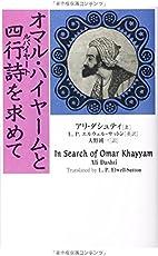 オマル・ハイヤームと四行詩(ルバイヤート)を求めて