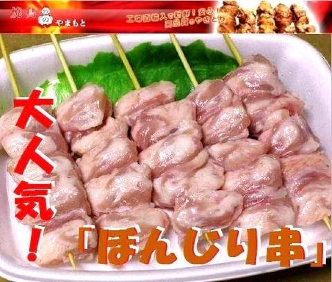 焼鳥のやまもと 国産ぼんじり串(テール串) (冷凍) 30g(50本入り)