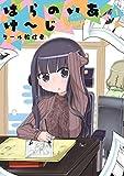 ぱらのいあけ〜じ 1 (MeDu COMICS)