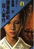 斎藤栄「鎌倉薪能殺人事件」