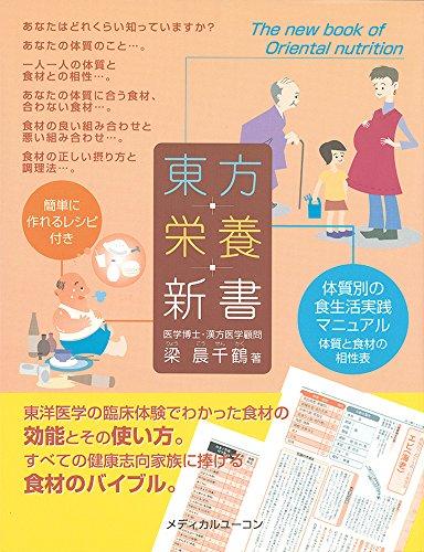 東方栄養新書—体質別の食生活実践マニュアル