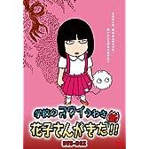 アニメ 学校のコワイうわさ 新・花子さんがきた!!DVD-BOX