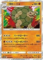 ポケモンカードゲーム/PK-SM9b-025 ゴローニャ R