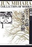 ビリーの森 ジョディの樹 1 (白泉社文庫)