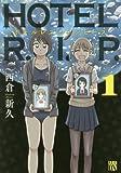 HOTEL R.I.P. 1 (秋田レディースコミックスデラックス)
