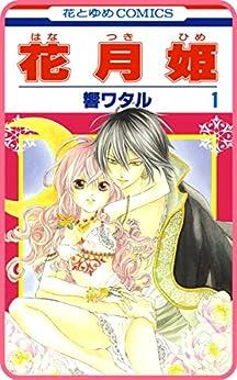 [響ワタル]の【プチララ】花月姫 story02 (花とゆめコミックス)