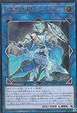 遊戯王 DANE-JP047 双穹の騎士アストラム (日本語版 アルティメットレア) ダーク・ネオストーム