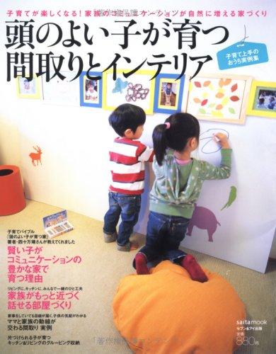 頭のよい子が育つ間取りとインテリア―子育てが楽しくなる!家族のコミュニケーションが自然 (saita mook)の詳細を見る