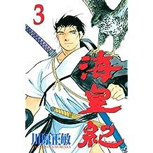 海皇紀(3) (月刊少年マガジンコミックス)
