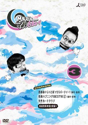 マルさまぁ~ず Vol.3 [DVD]