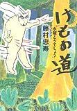 けもの道 / 藤村 忠寿 のシリーズ情報を見る