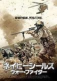 ネイビーシールズ ウォー・ファイター[DVD]