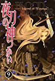 夜刀の神つかい (9) (バーズコミックス)