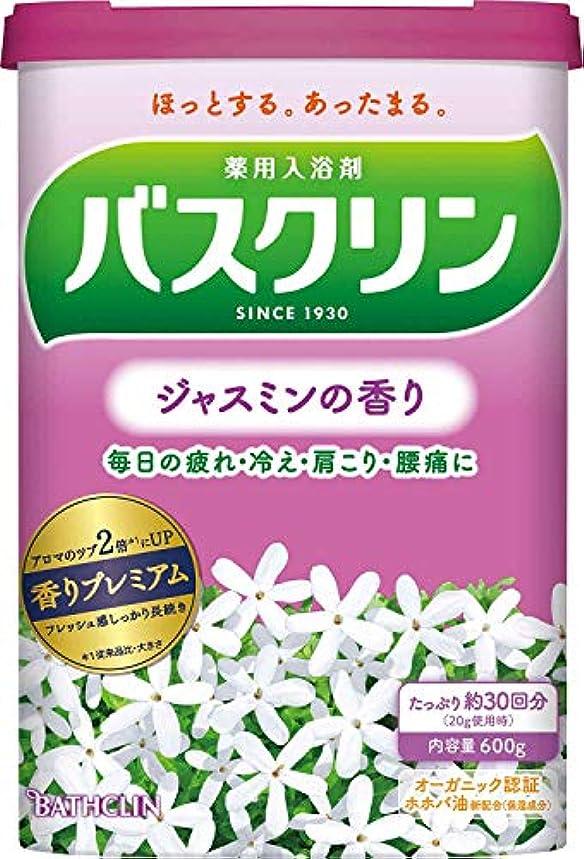 壊す率直な抑制する【医薬部外品】バスクリン入浴剤 ジャスミンの香り600g(約30回分) 疲労回復