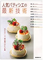 人気パティシエの最新技術―売れるケーキ・焼き菓子のレシピ集 (旭屋出版MOOK)