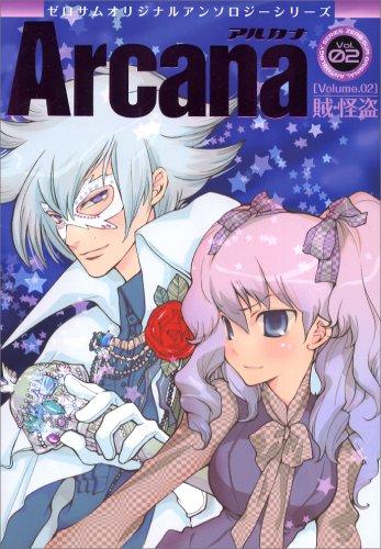 ゼロサムオリジナルアンソロジーシリーズArcana(2) [賊・怪盗](ZERO-SUMコミックス)の詳細を見る