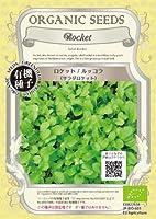 グリーンフィールド 野菜有機種子 ロケット/ルッコラ <サラダロケット> [小袋] A019