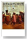 表紙『ホテル・ルワンダの男』 %22An Ordinary Man: An Autobiography%22 by Paul Rusesabagina and Tom Zoellner