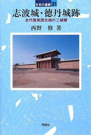 志波城・徳丹城跡―古代陸奥国北端の二城柵 (日本の遺跡)