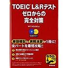 TOEIC L&Rテスト ゼロからの完全対策
