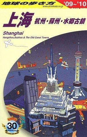 D02 地球の歩き方 上海 杭州・蘇州・水郷古鎮 2009~2010