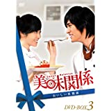 美味関係~おいしい関係~ DVD-BOX 3
