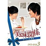 美味関係~おいしい関係~ DVD-BOX3[DVD]