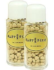 自然健康社 ギムネマダイエット 80g(320粒)×2個 ビン入り