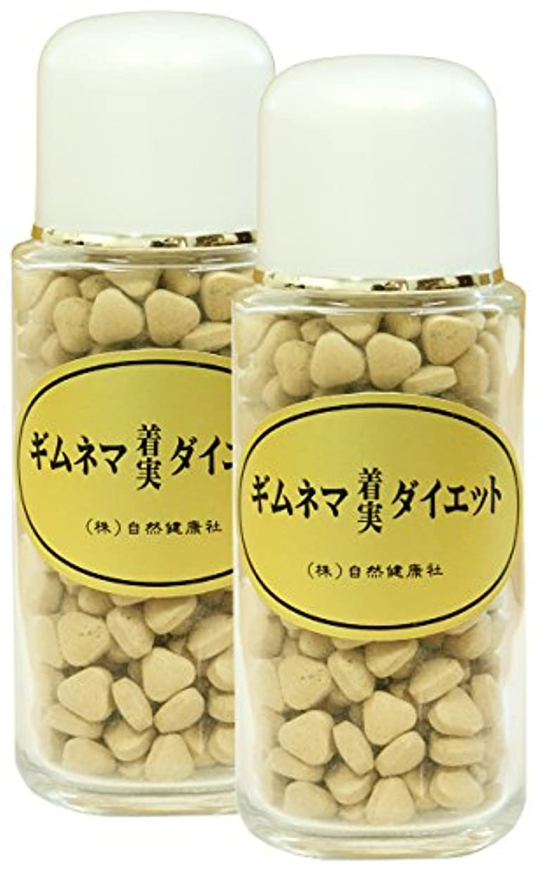 巻き取りすり謎自然健康社 ギムネマダイエット 80g(320粒)×2個 ビン入り