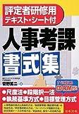 人事考課書式集―評定者研修用テキスト・シート付