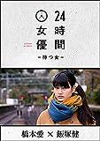 24時間女優-待つ女- 橋本愛×飯塚健[DVD]