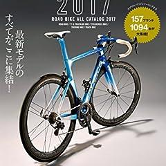 ロードバイクオールカタログ2017[雑誌] エイムック