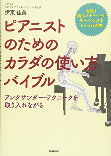 ピアニストのためのカラダの使い方バイブル ~アレクサンダー・テクニークを取り入れながら