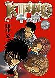 KIPPO (9) (ヤングキングコミックス)