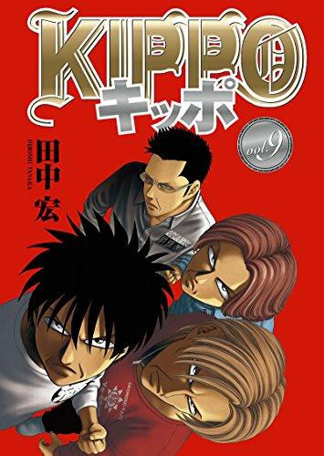 KIPPO キッポ 第01-08巻