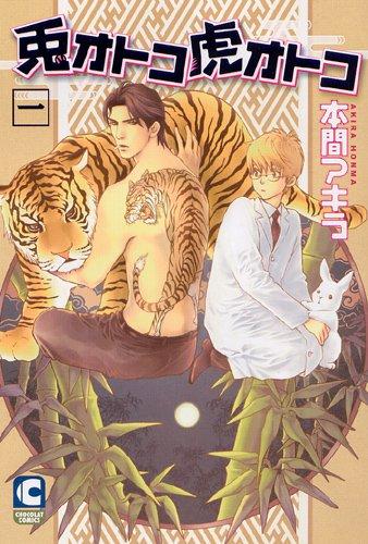 兎オトコ虎オトコ 1 (ショコラコミックス)の詳細を見る