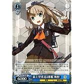 ヴァイスシュヴァルツ 最上型重巡4番艦 熊野(RR)/艦隊これくしょん(KCS25)/ヴァイス