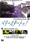 ベリースタートっ! [DVD]