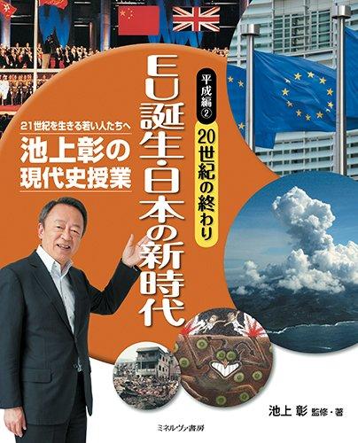 平成編220世紀の終わり EU誕生・日本の新時代の詳細を見る