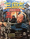 三国志DVD&データファイルコレクション(31) 2016年 12/8 号 [雑誌]: 三国志DVD&データファイルコレクション 増刊