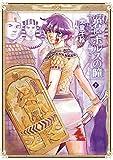 碧いホルスの瞳 -男装の女王の物語- 7 (HARTA COMIX)