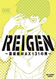 REIGEN ?霊級値MAX131の男? (裏少年サンデーコミックス)